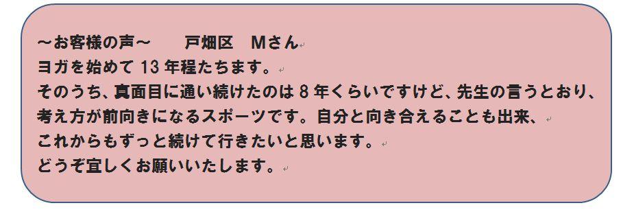 子連れヨガ北九州ココカラ感想5
