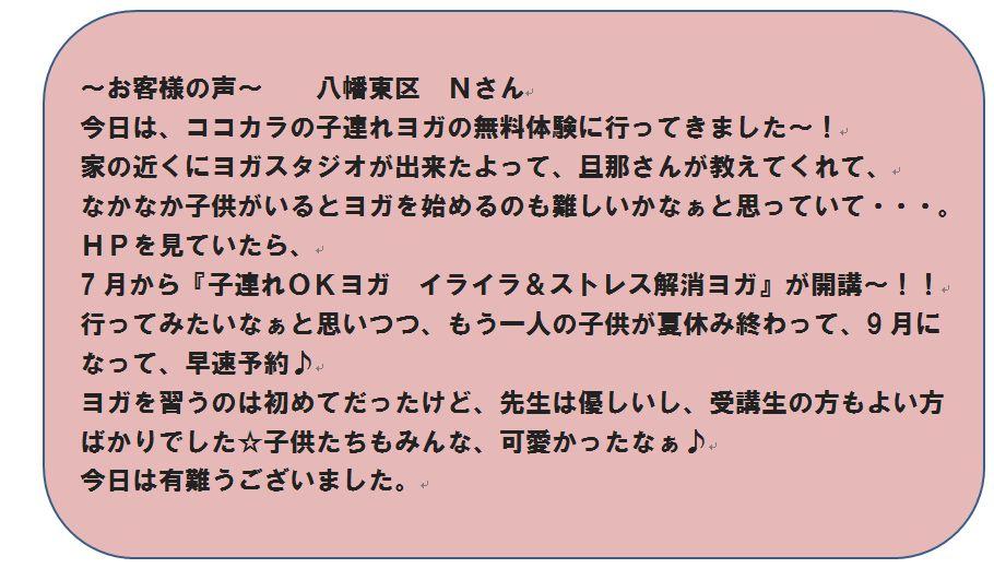 子連れヨガ北九州ココカラ感想6