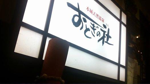 子連れヨガ北九州ココカラ水島知乃歩温泉とヨガ