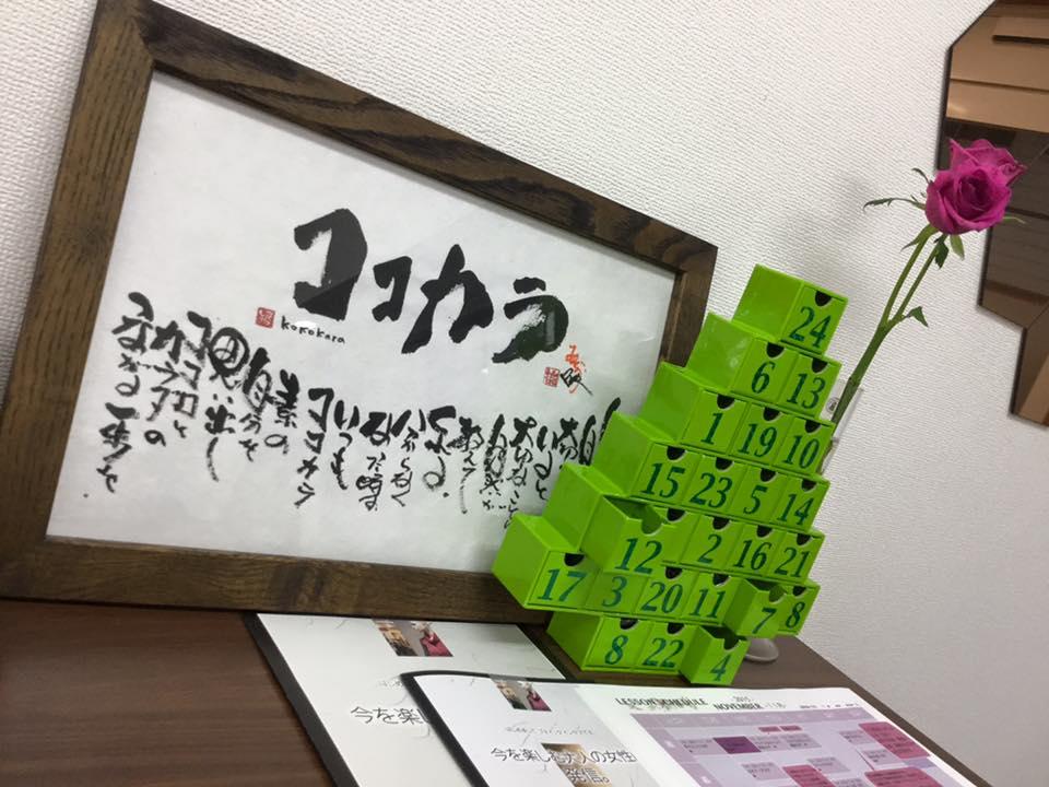 ヨーガスタジオココカラ北九州水島知乃歩