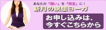 北九州ヨガスタジオココカラ新月瞑想ヨガバナー