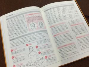 福岡天神ヨガスタジオココカラ北九州ヨガスタジオ ココカラ 本格足もみ北九州ヨーガヨガ手帳