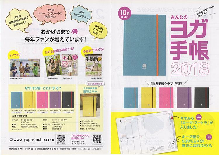 ヨガ手帳北九州ココカラ ヨガスケジュール帳北九州ココカラ