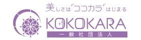 北九州でヨガインストラクター資格を取るならヨガスタジオココカラ