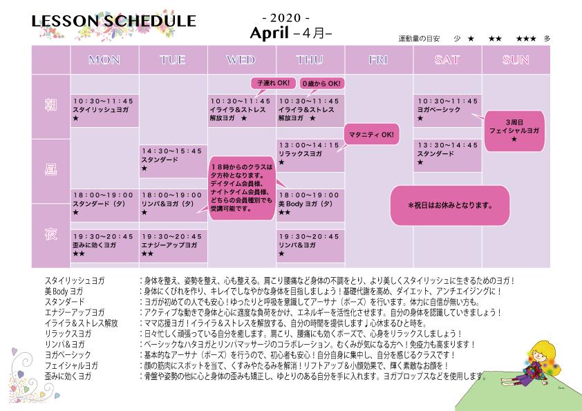ヨガスタジオココカラ、4月のヨガクラススケジュール