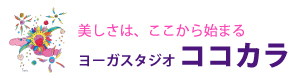 福岡県北九州市八幡の初心者歓迎ヨガ教室、ヨガスタジオココカラ